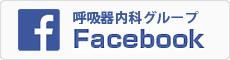 呼吸器グループFacebook