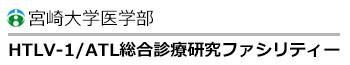 宮崎大学HTLV-1/ATL総合診療研究ファシリティー