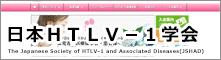 日本HTLV-1学会