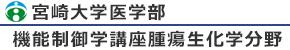 宮崎大学医学部機能制御学講座腫瘍生化学分野