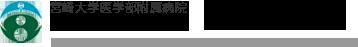 宮崎大学医学部臨床研修支援センター