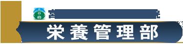 宮崎大学医学部附属病院栄養管理部