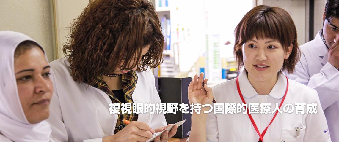 複視眼的視野を持つ国際的医療人の育成