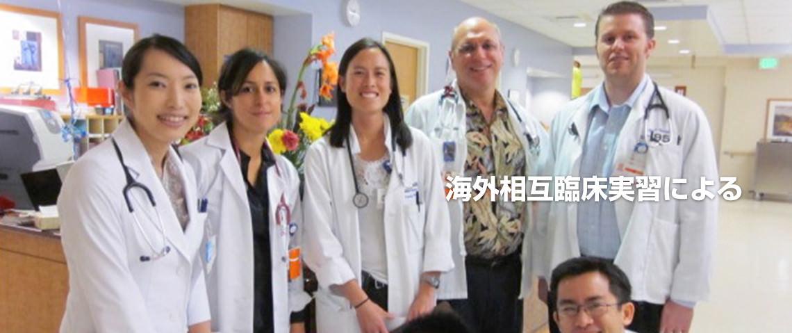海外相互臨床実習による