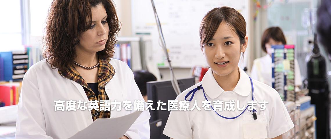 高度な英語力を備えた医療人を育成します