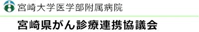 宮崎大学医学部附属病院 宮崎県がん診療連携協議会