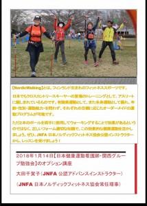 関西ノルディックウォーキング体験(1)