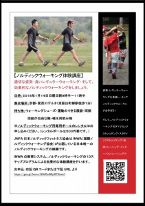 関西勉強会ノルディックウォーキング体験(2)