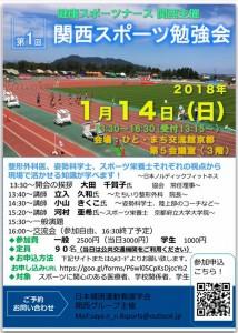 第1回関西スポーツ勉強会JPEG