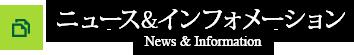 ニュース&インフォメーション