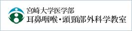 宮崎大学医学部 耳鼻咽喉・頭頸部外科学教