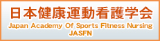 日本健康運動看護学会
