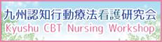 九州認知行動療法看護研究会