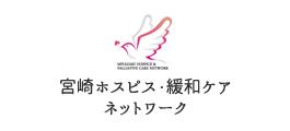 宮崎ホスピス・緩和ケアネットワーク