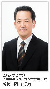 宮崎大学医学部 内科学講座免疫感染病態学分野 教授 岡山 昭彦