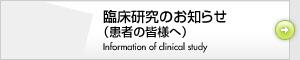 臨床研究のお知らせ(患者の皆様へ)