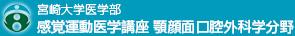 宮崎大学医学部 感覚運動医学講座 顎顔面口腔外科学分野