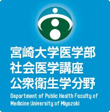 宮崎大学医学部 社会医学講座公衆衛生学分野-Department of Public Health Faculty of Medicine University of Miyazaki-