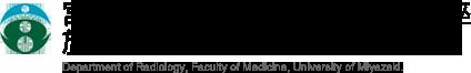 宮崎大学付属病院 放射線科 宮崎大学医学部 病態解析医学講座 放射線医学分野