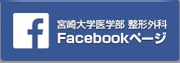 整形外科Facebookページ
