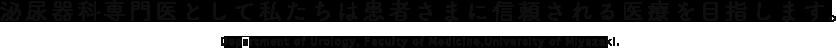 泌尿器科専門医として私たちは患者さまに信頼される医療を目指します。 Depsrtment of Urology, Faculty of Medicine,University of Miyazaki.