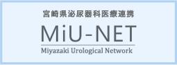 宮崎県泌尿器科医療連携 MiU-NET Miyazaki Urological Network