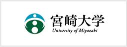 宮崎大学 University of Miyazaki