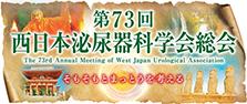 第90回 日本泌尿器科学会 宮崎地方会