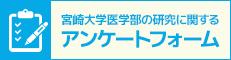 宮崎大学医学部研究に関するアンケートフォーム