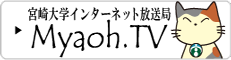 宮崎大学インターネット放送局Myaoh