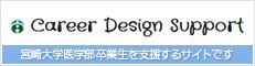 キャリアデザイン支援サイト