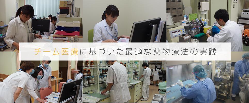 チーム医療に基づいた最適な薬物療法の実践