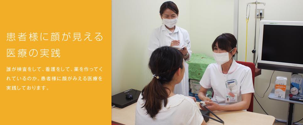 患者様に顔が見える医療の実践